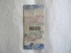 出雲和封筒(出雲雲色・5枚) ~ ビジネスにもプライベートにも最適なおしゃれな和紙の和封筒です。