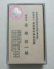 和紙の活版名刺(100枚、基本印刷+箔押し・プレスから押し、初回注文)~ 高級和紙へオリジナルデザインを印刷します!