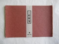耳つき三椏便箋(赤・30枚)