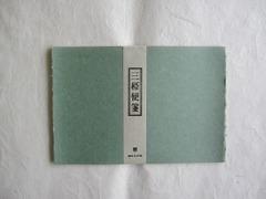 耳つき三椏便箋(緑・30枚)
