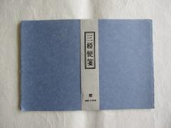 耳つき三椏便箋(青・30枚)