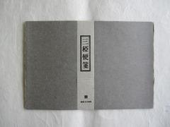耳つき三椏便箋(グレー・30枚)