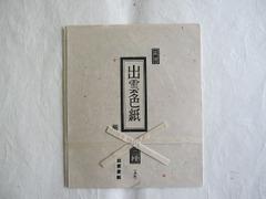 出雲雲紙色紙(5枚)