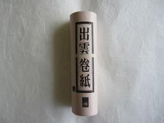 出雲巻紙(三椏・ピンク) ~ 結婚式の式辞や香典返しに!素材にこだわったおすすめの和紙の巻紙です!