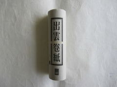 出雲巻紙(三椏・青) ~ 結婚式の式辞や香典返しに!素材にこだわったおすすめの和紙の巻紙です!