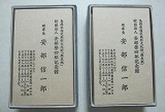 和紙の活版名刺(200枚、基本印刷、初回注文)~ 高級和紙へオリジナルデザインを印刷します!