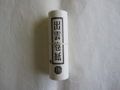 出雲巻紙(楮・白) ~ 結婚式の式辞や香典返しに!素材にこだわったおすすめの和紙の巻紙です!