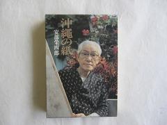 書籍「沖縄の紙」