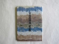 書籍「安部榮四郎記念館」