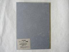 プリンター用紙(5色・5枚) ~ 名刺、ペーパークラフト、パンフレットに。使い勝手の良いA4サイズの和紙です。