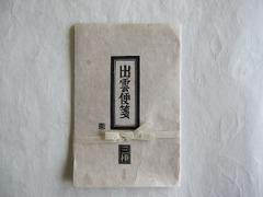 出雲便箋(茶・太罫) ~ 筆ペンや万年筆に最適。おしゃれなオリジナル高級便箋です。