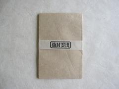 出雲洋封筒 (無地・5枚)