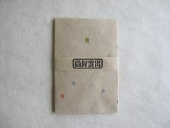 出雲洋封筒 (原色七色入り・5枚)