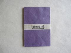 出雲洋封筒 (紫・5枚)