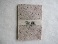 出雲洋封筒 (三椏小皮入り・5枚)