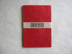 出雲洋封筒 (赤・5枚)