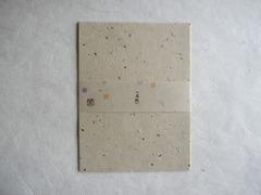 案内状用和紙(三椏小皮入り・5枚)