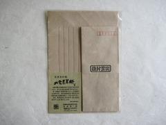 レターセット (無地)