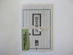 出雲便箋(緑・太罫) ~ 筆ペンや万年筆に最適。おしゃれなオリジナル高級便箋です。