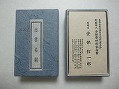 和紙の活版名刺(100枚、基本印刷、初回注文)~ 高級和紙へオリジナルデザインを印刷します!