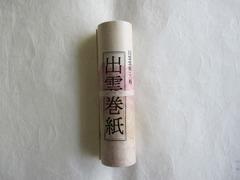 出雲雲紙巻紙 (三椏) ~ 結婚式の式辞や香典返しに!素材にこだわったおすすめの和紙の巻紙です!