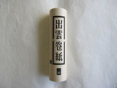 出雲巻紙(三椏・無地) ~ 結婚式の式辞や香典返しに!素材にこだわったおすすめの和紙の巻紙です!