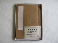 出雲雁皮紙和帳(箱入り) ~ 万年筆に最適!素材にこだわったオリジナル高級ノートです。