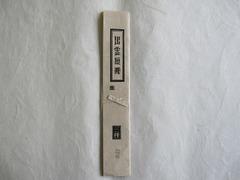 出雲短冊(10枚) ~ 俳句や川柳を書いたり。のしやメッセージカードとして。おしゃれで便利な和紙の短冊です。