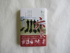 書籍「松江の六人衆~伝統の心技を極める「雲州の会」の男たち~」