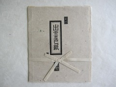 出雲雁皮紙色紙 (5枚)