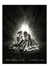 <素彩画>燃料用木炭絵の具で描く「火」  A4アートポスター