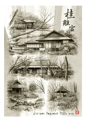 <水彩画>「桂離宮」 A4アートポスター
