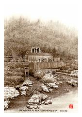 <素彩画>煉瓦絵の具で描く「大正時代の煉瓦造建築」 A4アートポスター