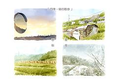 <水彩画>「四季・朝の散歩」 A4アートポスター