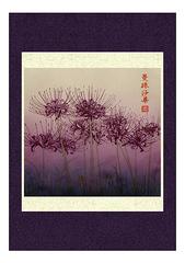 <素彩画>曼珠沙華絵の具で描く「曼珠沙華」 A4アートポスター