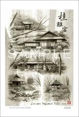 <水彩画>「桂離宮」 ポストカード