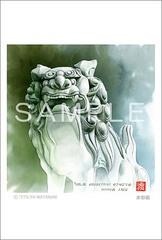 <水彩画>「狛犬」 ポストカード