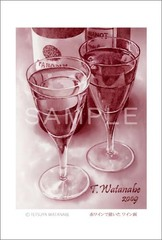 <素彩画>「赤ワイン」 ポストカード
