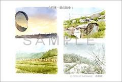 <水彩画>「四季・朝の散歩」 ポストカード