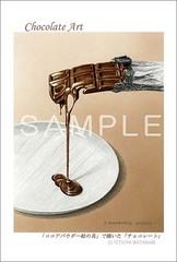 <素彩画>「チョコレート」 ポストカード