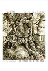 <素彩画>「樹根」 ポストカード