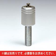 外(はず)せんボルト φ20mm  M10-30 No.750 キーコード、同一キー