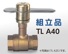 TL A40〈キッツ製〉青銅製400型 ねじ込み形 ボールバルブ・ロングネック