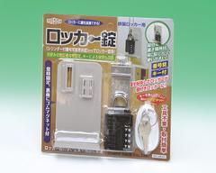 ロッカー錠 単品 No.430
