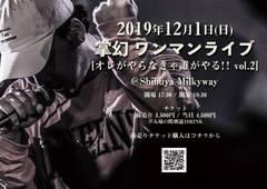 [チケット] 2019.12.1 掌幻ワンマンライブ「オレがやらなきゃ誰がやる!! VOL.2」