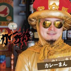 [予約受付中・CD] カレーまん / カレー野郎