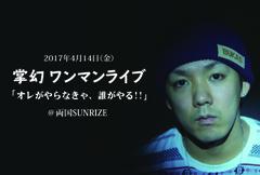 [チケット] 2017.4.14 掌幻ワンマンライブ「オレがやらなきゃ、誰がやる!!」