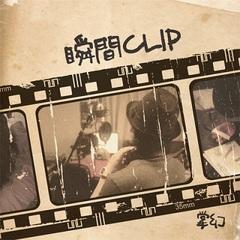 [CD] 瞬間CLIP / 掌幻
