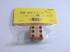 特製埋木サイコロ 本体:桐 目:チーク Sサイズ 転がりやすい面取りタイプ 識別番号KU-35