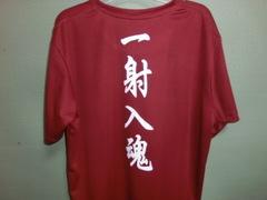 一射入魂 Tシャツ
